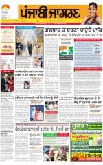 Moga/Faridkot/Muktsar : Punjabi jagran News : 20th August 2015 - Read on ipad, iphone, smart phone and tablets.