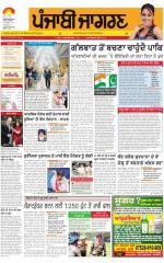 Amritsar : Punjabi jagran News : 20th August 2015 - Read on ipad, iphone, smart phone and tablets.