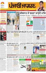 Jalandhar : Punjabi jagran News : 20th August 2015 - Read on ipad, iphone, smart phone and tablets.