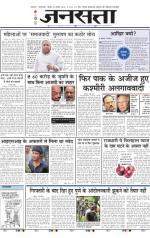 Jansatta, Hindi, 20/08/2015 - Read on ipad, iphone, smart phone and tablets.