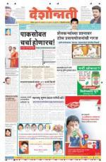 21st Aug Hingoli Parbhani - Read on ipad, iphone, smart phone and tablets.