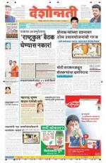 21st Aug Chandrapur - Read on ipad, iphone, smart phone and tablets.