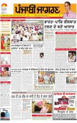 Moga/Faridkot/Muktsar : Punjabi jagran News : 21th August 2015 - Read on ipad, iphone, smart phone and tablets.