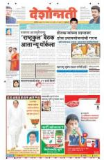 21st Aug Buldhana - Read on ipad, iphone, smart phone and tablets.