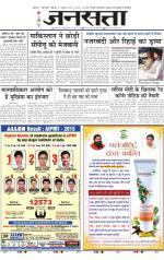 Jansatta, Hindi, 21/08/2015 - Read on ipad, iphone, smart phone and tablets.
