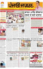 Ludhiana Dehat : Punjabi jagran News : 21th August 2015 - Read on ipad, iphone, smart phone and tablets.