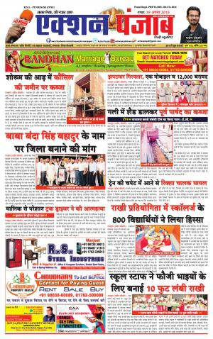 Action Punjab Daily Newspaper - Read on ipad, iphone, smart phone and tablets.
