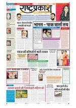 21st Aug Rashtraprakash - Read on ipad, iphone, smart phone and tablets.