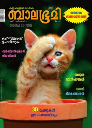 Balabhumi-2015 September 4 - Read on ipad, iphone, smart phone and tablets.