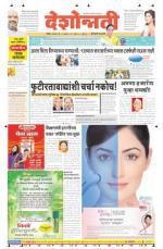 22nd Aug Hingoli Parbhani - Read on ipad, iphone, smart phone and tablets.