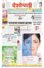 22nd Aug Chandrapur - Read on ipad, iphone, smart phone and tablets.
