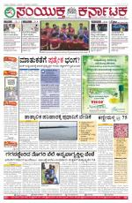 Aug,22,2015,Hubli - Read on ipad, iphone, smart phone and tablets.