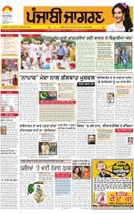 Ludhiana  : Punjabi jagran News : 22nd August 2015 - Read on ipad, iphone, smart phone and tablets.