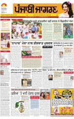 Jalandhar  : Punjabi jagran News : 22nd August 2015 - Read on ipad, iphone, smart phone and tablets.