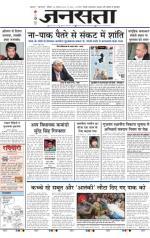 Jansatta, Hindi, 22/08/2015 - Read on ipad, iphone, smart phone and tablets.