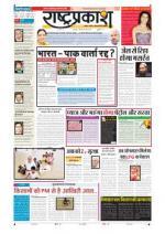 22nd Aug Rashtraprakash - Read on ipad, iphone, smart phone and tablets.