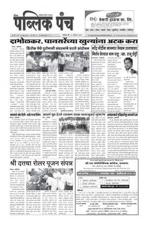 Public Punch - पब्लिक पंच - August 22, 2014