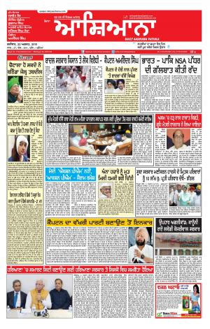 Daily Aashiana 22 Aug 2015 - Read on ipad, iphone, smart phone and tablets.