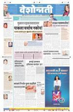 23rd Aug Hingoli Parbhani - Read on ipad, iphone, smart phone and tablets.