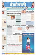 23rd Aug Buldhana - Read on ipad, iphone, smart phone and tablets.