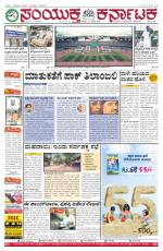 Aug,23,2015,Hubli - Read on ipad, iphone, smart phone and tablets.