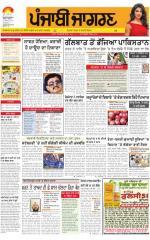 Amritsar : Punjabi jagran News : 23rd August 2015 - Read on ipad, iphone, smart phone and tablets.