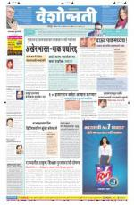 23rd Aug Nagpur - Read on ipad, iphone, smart phone and tablets.