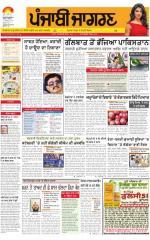 Ludhiana : Punjabi jagran News : 23rd August 2015 - Read on ipad, iphone, smart phone and tablets.
