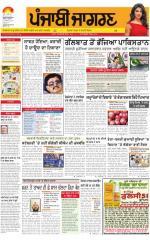 Jalandhar : Punjabi jagran News : 23rd August 2015 - Read on ipad, iphone, smart phone and tablets.