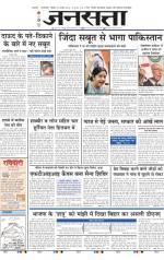 Jansatta, Hindi, 23/08/2015 - Read on ipad, iphone, smart phone and tablets.