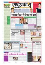 23rd Aug Rashtraprakash - Read on ipad, iphone, smart phone and tablets.