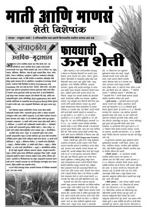 Mati Aani Manasa (माती आणि मानसं) - संपादक: राजकुमार नकाते - August 2015