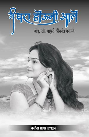 Mee Dhara Hovuni Aale (मी धरा होऊनी आले) - अॅड्. सौ. माधुरी काजवे - Read on ipad, iphone, smart phone and tablets.
