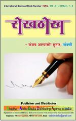 Rokhthok (प्रबोधनपर - रोखठोक) - संजय सुतार