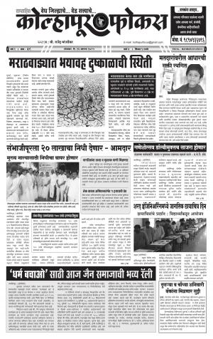 Kolhapur Focus - कोल्हापूर फोकस - सोमवार दिनांक 24 ऑगस्ट 2015
