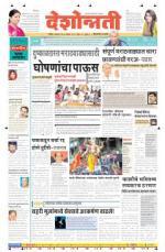 24th Aug Hingoli Parbhani - Read on ipad, iphone, smart phone and tablets.