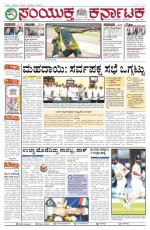Agu  24, 2015, Hubli - Read on ipad, iphone, smart phone and tablets.