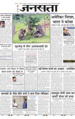 Jansatta, Hindi, 24/08/2015 - Read on ipad, iphone, smart phone and tablets.