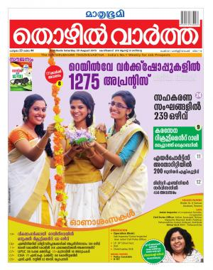 Thozhilvartha-2015 August 29 - Read on ipad, iphone, smart phone and tablets.