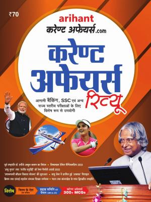 Current Affairs Review (Hindi) - 2015