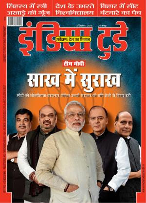 India Today Hindi-2nd September 2015 - Read on ipad, iphone, smart phone and tablets.