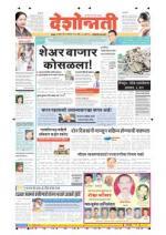 25th Aug Hingoli Parbhani - Read on ipad, iphone, smart phone and tablets.