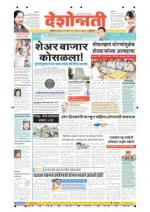 25th Aug Buldhana - Read on ipad, iphone, smart phone and tablets.