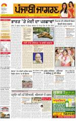 Moga/Faridkot/MuktsarPunjabi jagran News : 25th August 2015 - Read on ipad, iphone, smart phone and tablets.