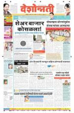 25th Aug Nagpur - Read on ipad, iphone, smart phone and tablets.