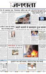 Jansatta, Hindi, 25/08/2015 - Read on ipad, iphone, smart phone and tablets.