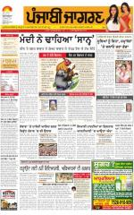 Ludhiana Dehat   : Punjabi jagran News : 25th August 2015 - Read on ipad, iphone, smart phone and tablets.