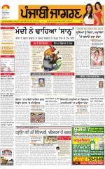 Jalandhar   : Punjabi jagran News : 25th August 2015 - Read on ipad, iphone, smart phone and tablets.