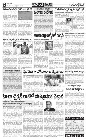 Nalgonda - Read on ipad, iphone, smart phone and tablets.