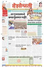 26th Aug Hingoli Parbhani - Read on ipad, iphone, smart phone and tablets.